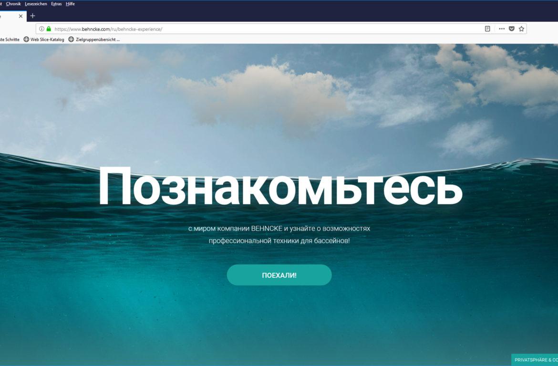 Обновленный сайт behncke.com 40
