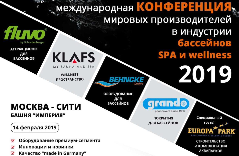Международная конференция Germany-Pool по теме производства SPA, бассейнов и wellness 41