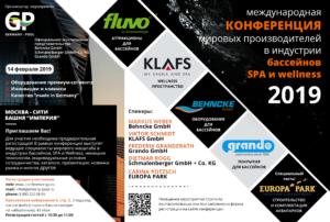 Международная конференция Germany-Pool по теме производства SPA, бассейнов и wellness 1