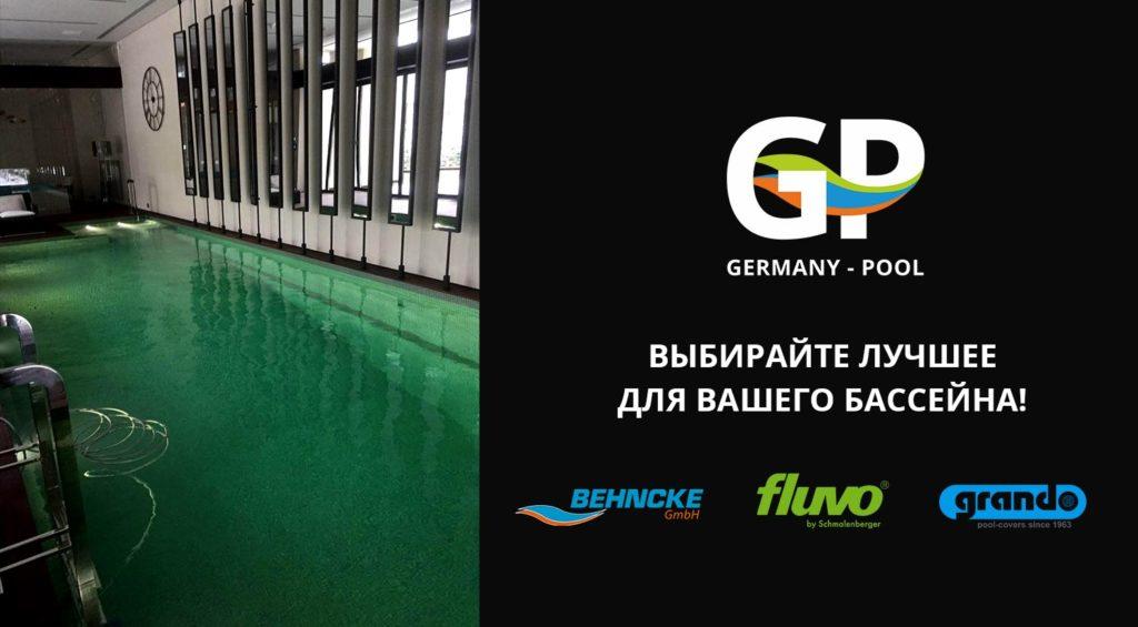 Строительство бассейнов по немецким технологиям 6