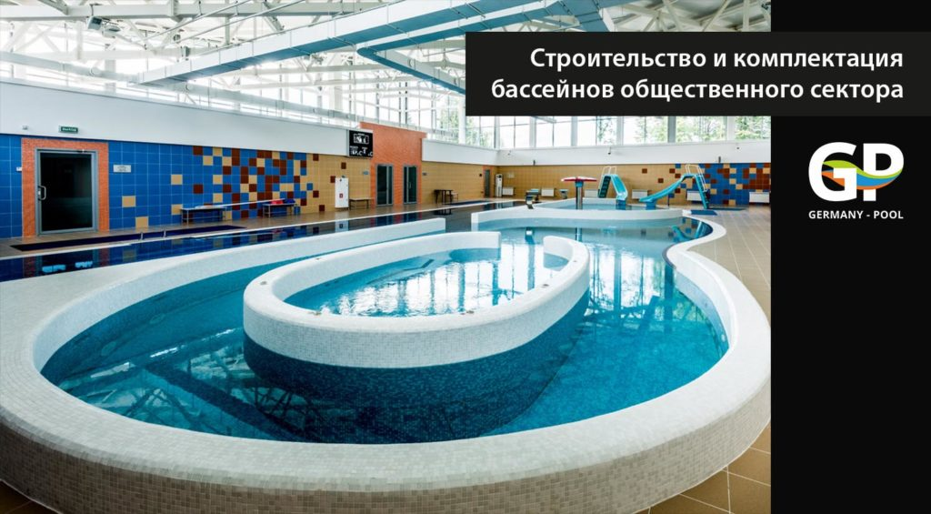 Общественные бассейны - технология строительства 1