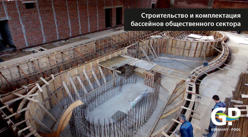 Общественные бассейны - технология строительства 5