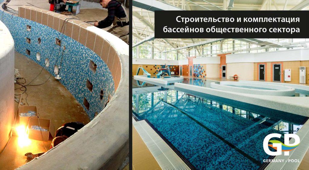 Технология строительства бассейнов для общественного сектора 6